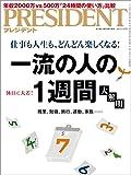 PRESIDENT (プレジデント) 2017年 5/15号 [雑誌]