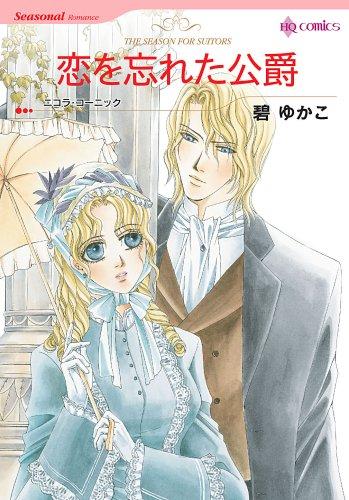恋を忘れた公爵 (HQ comics ミ 1-3)の詳細を見る