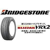 BRIDGESTONE BLIZZAK VRX2 (ブリヂストン ブリザック) 国産 プレミアム スタッドレス 195/65R15 タイヤのみ 4本セット