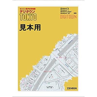 ゼンリン電子住宅地図 デジタウン 大阪府 富田林市 発行年月201703 272140Z0G