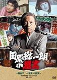 田原総一朗の遺言 ~藤圭子/べ平連 小田実~[DVD]