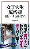 女子大生風俗嬢 性とコロナ貧困の告白 (宝島社新書)