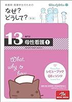 看護師・看護学生のためのなぜ?どうして? 13 母性看護〈1〉(専門II)
