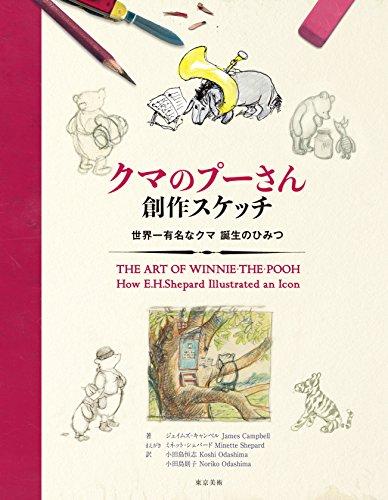 クマのプーさん 創作スケッチ: 世界一有名なクマ 誕生のひみつ