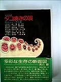 タコ焼きの唄―現代生活風景 (1975年)