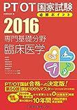 PT/OT国家試験必修ポイント 専門基礎分野 臨床医学〈2016〉