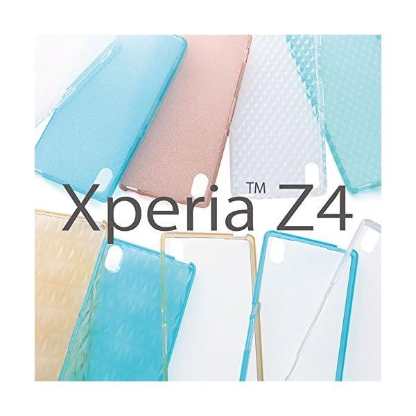 レイ・アウト Xperia Z4 ケース ( ...の紹介画像8