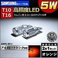 LED T10 T16 新型 samsung サムスン製 5630 ハイパワー SMD 10連 5ワット オレンジ/アンバー発光 アルミヒートシンク◎ポジション・バックランプ・ルームランプ・ドアランプ等に【エムトラ】