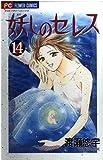 妖しのセレス―天空お伽草子 (14) (少コミフラワーコミックス)