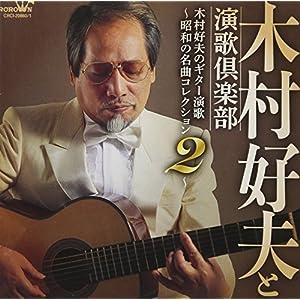 木村好夫のギター演歌~昭和の名曲コレクション 2~