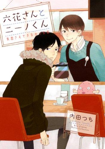 六花さんとニーノくん  失恋さえできなかった恋 (バーズコミックス ルチルコレクション)の詳細を見る