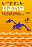 ジュニア・アンカー和英辞典 第5版 (中学生向辞典) 画像