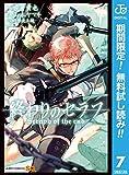 終わりのセラフ【期間限定無料】 7 (ジャンプコミックスDIGITAL)