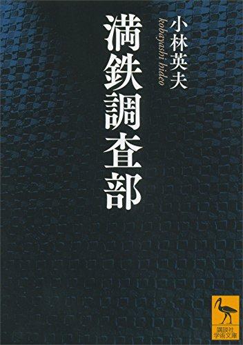 Amazon.co.jp: 満鉄調査部 (講...