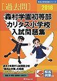 森村学園初等部・カリタス小学校入試問題集 2018 (有名小学校合格シリーズ)