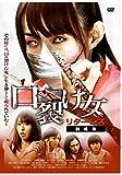 口裂け女 リターンズ [DVD]
