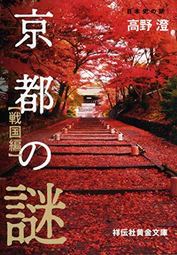 京都の謎〈戦国編〉