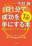 1日1分で成功を手にする本 奇跡を呼ぶ「4つの習慣」 (角川文庫)