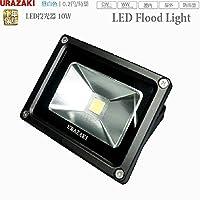 LED投光器10W 昼白色 広角ライト ACコードプラグ付 IP65屋外防水加工 ウラザキ照明1年保証(型番UR-10WCWW)