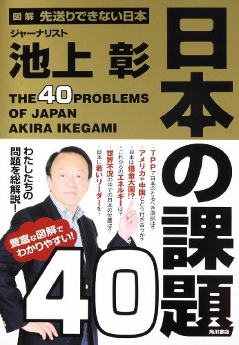 図解 先送りできない日本 日本の課題40の詳細を見る