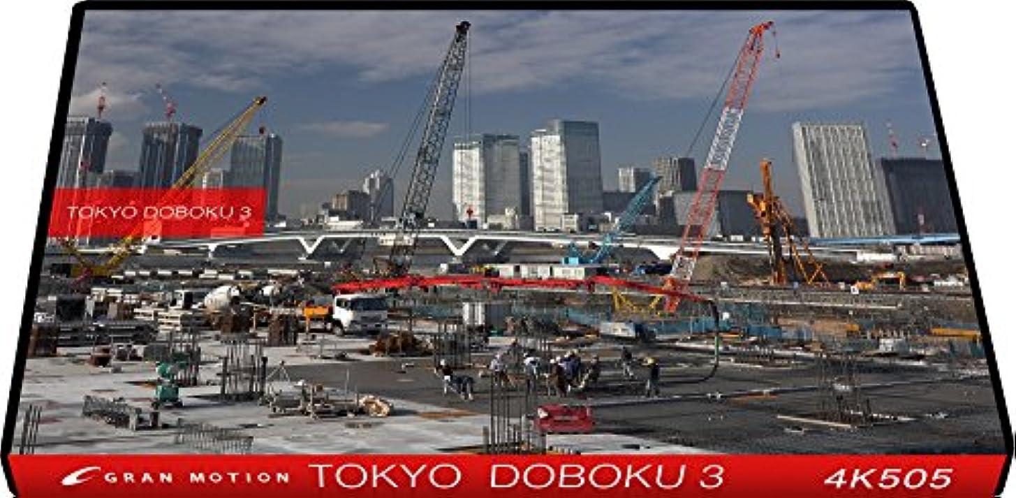 4K505_4K動画素材集グランモーション TOKYO DOBOKU 3(ロイヤリティフリーDVD素材集)
