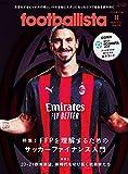 footballista(フットボリスタ) 2020年11月号 Issue081