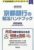京都銀行の就活ハンドブック 2019年度版 (JOB HUNTING BOOK 会社別就活ハンドブックシリ)