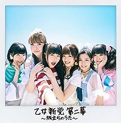 乙女新党「新・乙女新党のうた」のジャケット画像