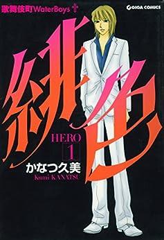 [かなつ久美]の緋色-HERO-1 (週刊女性コミックス)