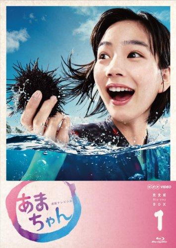 あまちゃん 完全版 Blu-rayBOX1 -