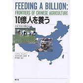 10億人を養う―詳説・中国の食糧生産