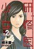 研修医少女 2―レジデント・ガール (ヤングジャンプコミックス BJ)