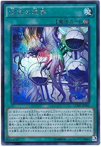 遊戯王OCG 煉獄の虚夢 シークレット CORE-JP063-SE