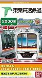 Bトレインショーティー 東葉高速鉄道2000系