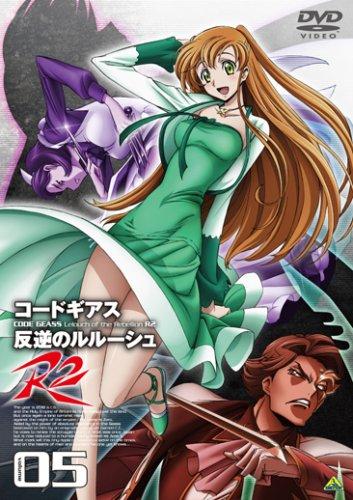 コードギアス 反逆のルルーシュ R2 volume05 [DVD]
