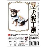 犬服工房タンクトップフィットタイプ 超小型犬XXS&XS