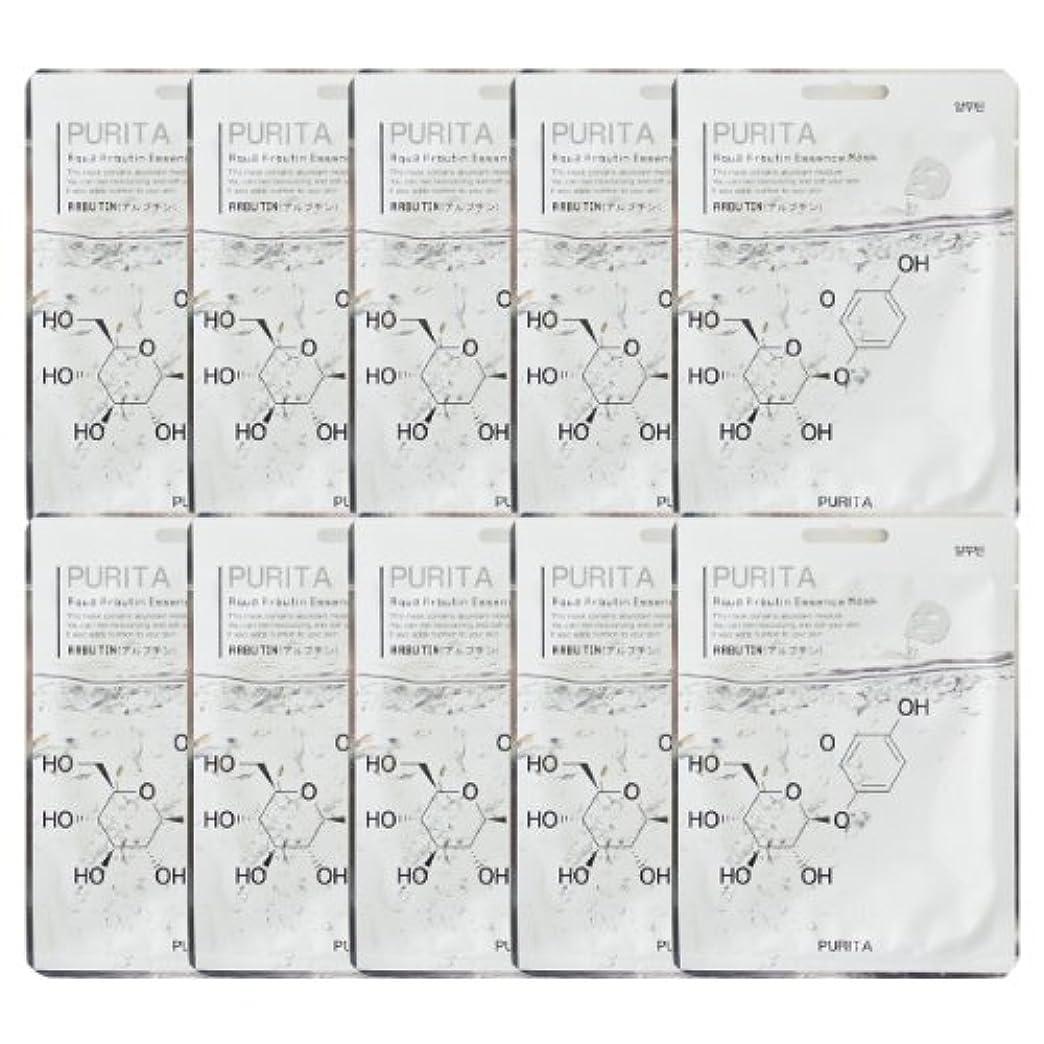 歴史家どれか診断するPURITA ピュリタ エッセンスマスク アルブチン 10枚セット