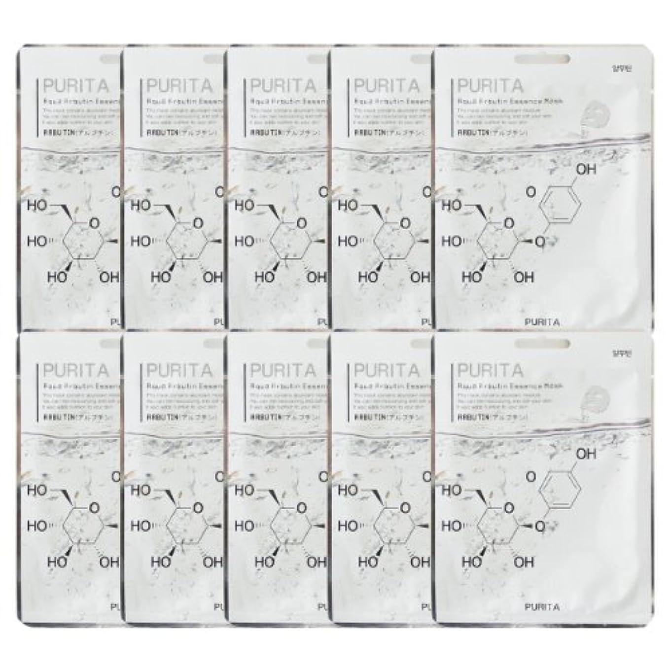 コンチネンタルあらゆる種類のソートPURITA ピュリタ エッセンスマスク アルブチン 10枚セット