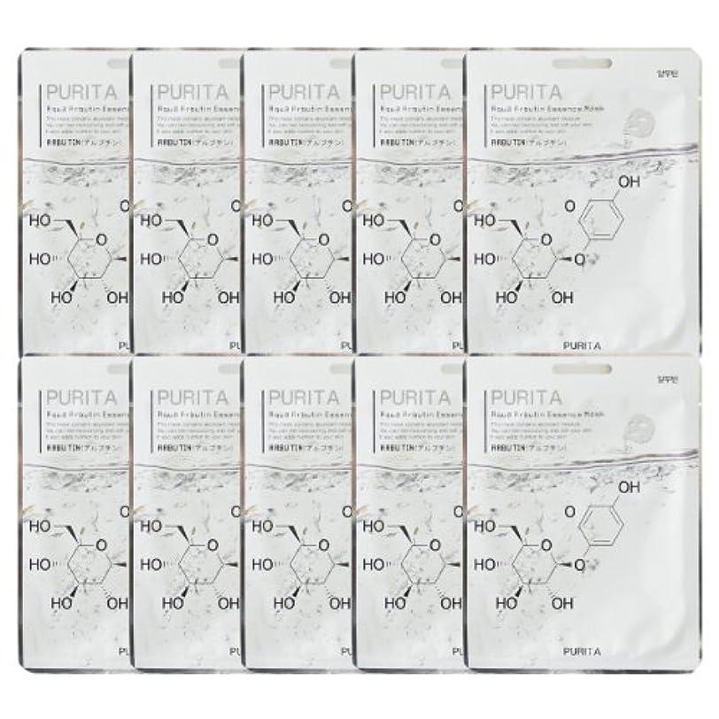 食品ピンそれPURITA ピュリタ エッセンスマスク アルブチン 10枚セット