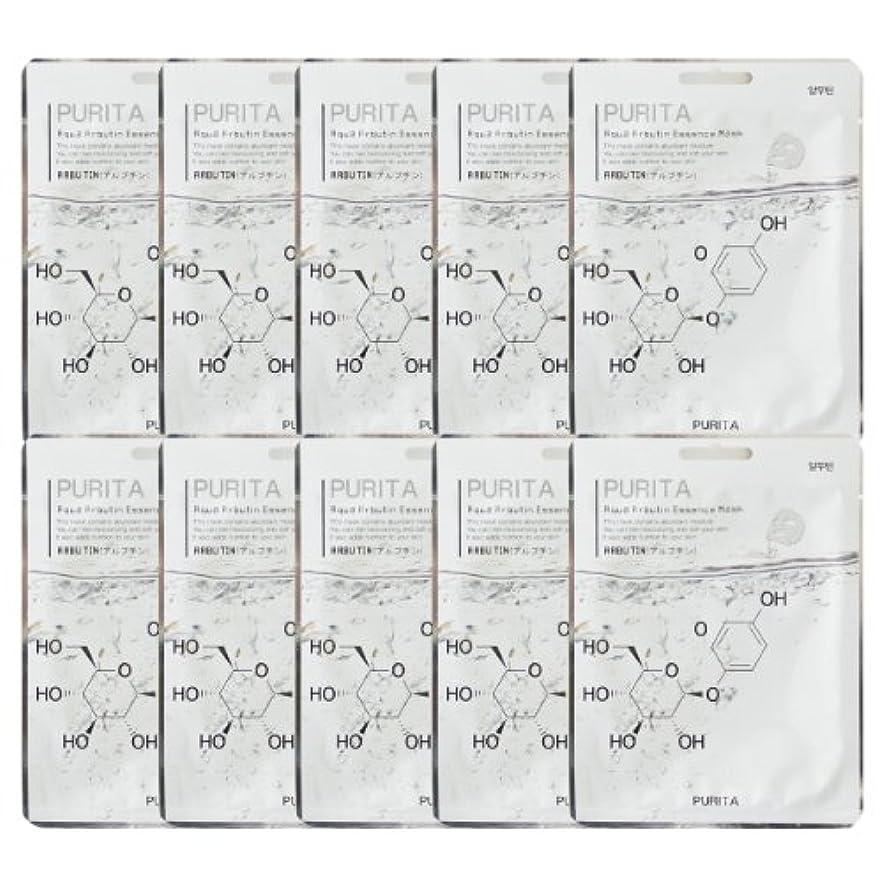 きらきら小道違反するPURITA ピュリタ エッセンスマスク アルブチン 10枚セット