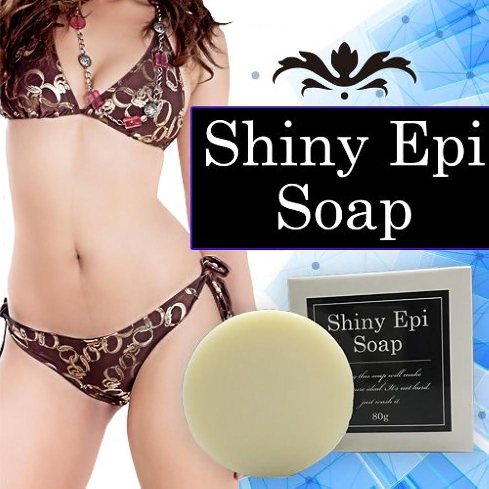 なんとなく慎重にできたシャイニーエピソープ 石鹸