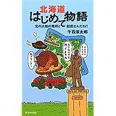 北海道はじめて物語--北の大地の発祥と起源なんだわ!!
