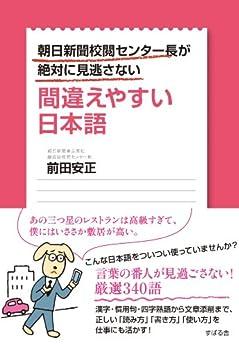 [前田 安正]の朝日新聞校閲センター長が絶対に見逃さない 間違えやすい日本語