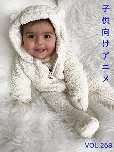 子供向けアニメ VOL. 268