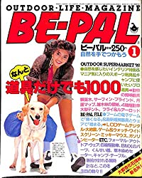 BE-PAL (ビーパル) 1982年 1月号