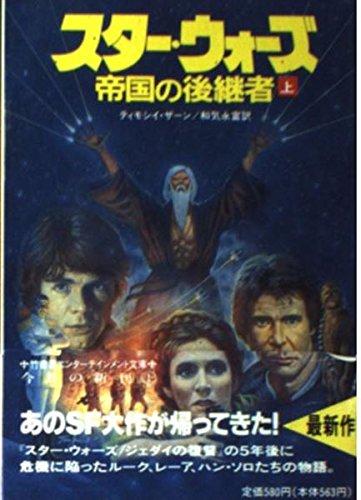 スター・ウォーズ 帝国の後継者〈上〉 (竹書房文庫)の詳細を見る