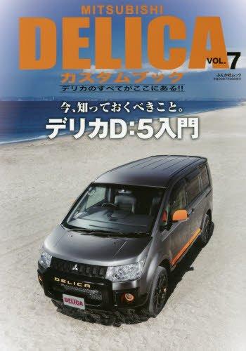 MITSUBISHI DELICAカスタムブック VOL.7 (ぶんか社ムック)