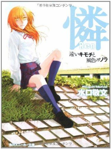 憐 Ren―遠いキモチと風色のソラ (角川スニーカー文庫)の詳細を見る