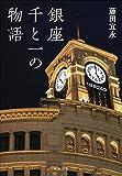 銀座千と一の物語 (文春文庫)
