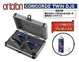 ORTOFON(オルトフォン) / CONCORDE TWIN DJS【お得で嬉しいケース付2本セット!レコードを守るクリーナースプレー付!】《国内正規品》